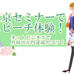 東京セミナーでスピーチ体験!ネットで月収10万円のコツ!