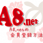 ブログがなくてもA8に会員登録する方法