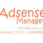 ブログ収入のヒント:WordPressでアドセンスをシンプルに管理する