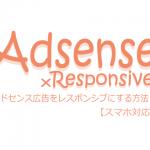 ブログ広告もスマホ対応!アドセンスをレスポンシブで表示させる方法