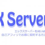 エックスサーバーをA8.netの自己アフィリでお得に契約する方法!