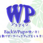 ワードプレスを自動バックアップするプラグインBackWPupの使い方