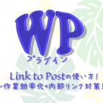 内部リンクを簡単に設置できるLink to Postの使い方