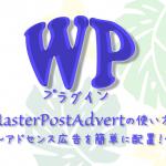 ブログでアドセンス収入!MasterPostAdvertを使って簡単に広告配置する方法