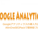 Googleアナリティクスの導入方法!AllinOneSEOPackで簡単紐づけ!