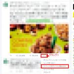 Twitterのつぶやきをワードプレス記事に貼り付ける方法!