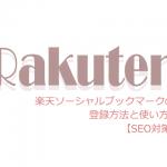 楽天ソーシャルブックマークの登録方法と使い方!【SEO対策】