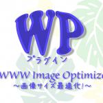 ワードプレス画像圧縮プラグインはEWWW Image Optimizerで簡単設定!