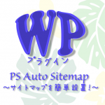 PS Auto Sitemapでブログの目次ページを簡単に作成する方法!