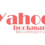 Yahoo!ブックマークの開設と記事を登録する方法!