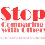 他の人と比べるのを止めて自己成長へと繋げる方法!