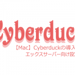 【Mac】Cyberduckの導入とエックスサーバー向け設定!