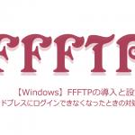 【Windows】FFFTPの導入と設定!ワードプレスにログインできなくなったときの対処法!