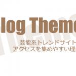 【ブログ収入】芸能系トレンドサイトがアクセスを集めやすい理由!