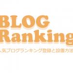 人気ブログランキング登録と設置方法!