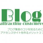 ブログ集客のコツを知るためにアドセンスサイトを作るメリット3つ