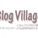 にほんブログ村に登録&ワードプレスにバナーとPing送信先設定する方法!