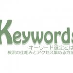 キーワード選定とは?検索の仕組みとアクセス集める方法!