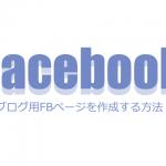 ブログ用Facebookページを作成する方法!