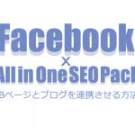 All in One SEO Packを使ってFBページとブログを連携させる方法!