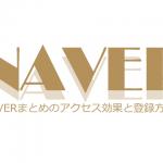NAVERまとめのアクセスアップ効果と登録方法!