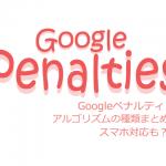 Googleのペナルティとアルゴリズムの種類まとめ!スマホ対応も進められている!