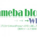 アメブロからWordPressへ引っ越し方法!【無料ツールで簡単に♪】