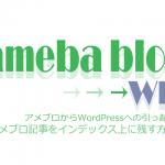 アメブロからWordPressへ引っ越し!アメブロ記事をインデックス上に残す方法!