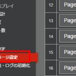 SeeSaaブログに忍者アクセス解析を設置する方法