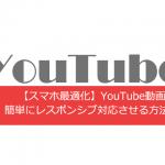 【スマホ最適化】YouTube動画を簡単にレスポンシブ対応させる方法!