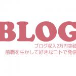 ブログ収入2万円突破☆前職を生かして好きなコトで発信♪
