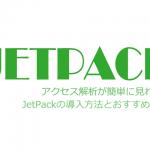 アクセス解析が簡単に見れる!JetPackの導入方法とおすすめ機能