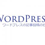 ワードプレスの使い方&記事投稿の仕方