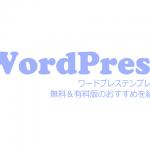 ワードプレステンプレート無料&有料版のおすすめを紹介!