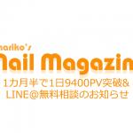 1カ月半で1日9400PV突破&LINE@無料相談のお知らせ